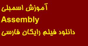 آموزش اسمبلی Assembly دانلود فیلم رایگان فارسی